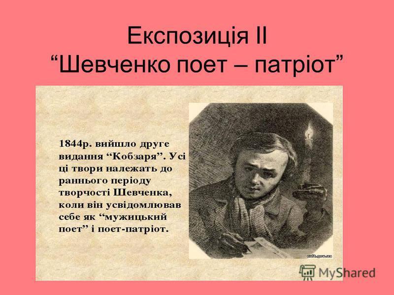 Експозиція ІІ Шевченко поет – патріот