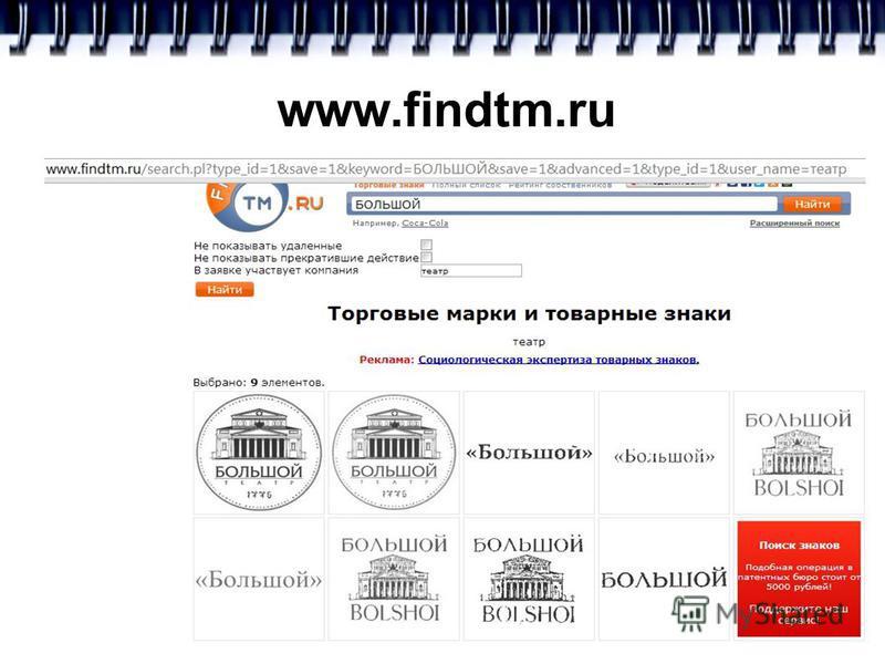 www.findtm.ru