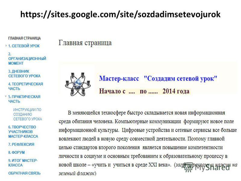 https://sites.google.com/site/sozdadimsetevojurok