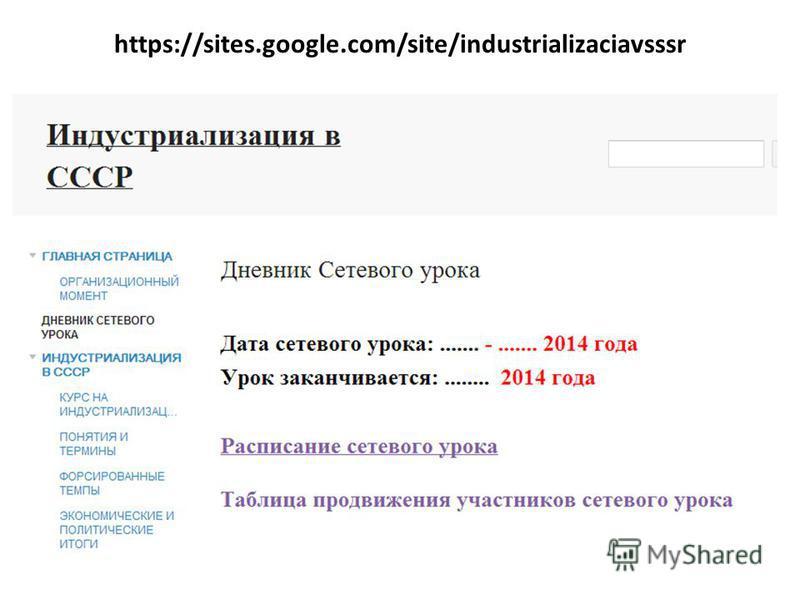 https://sites.google.com/site/industrializaciavsssr