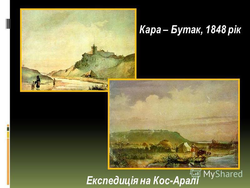 Кара – Бутак, 1848 рік Експедиція на Кос-Аралі