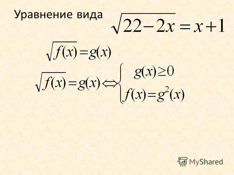 Уравнение вида