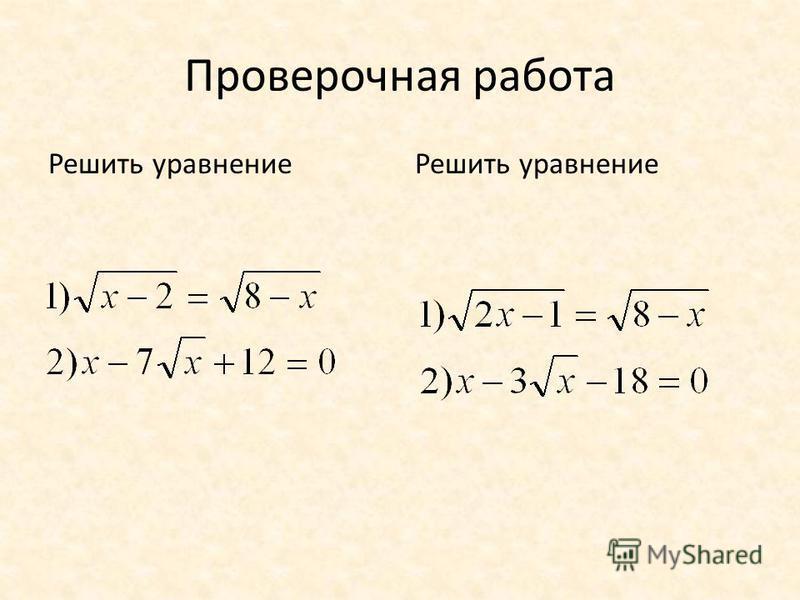 Проверочная работа Решить уравнение