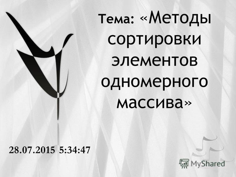Тема: «Методы сортировки элементов одномерного массива» 28.07.2015 5:36:56