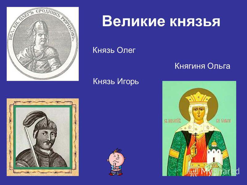 Великие князья Князь Олег Князь Игорь Княгиня Ольга