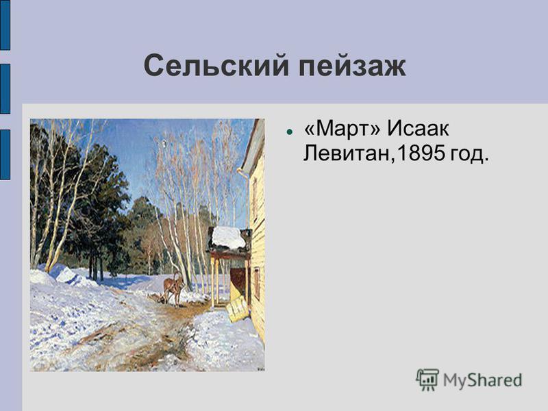 Сельский пейзаж «Март» Исаак Левитан,1895 год.