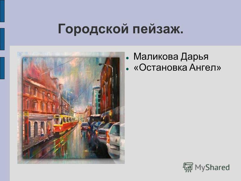 Городской пейзаж. Маликова Дарья «Остановка Ангел»