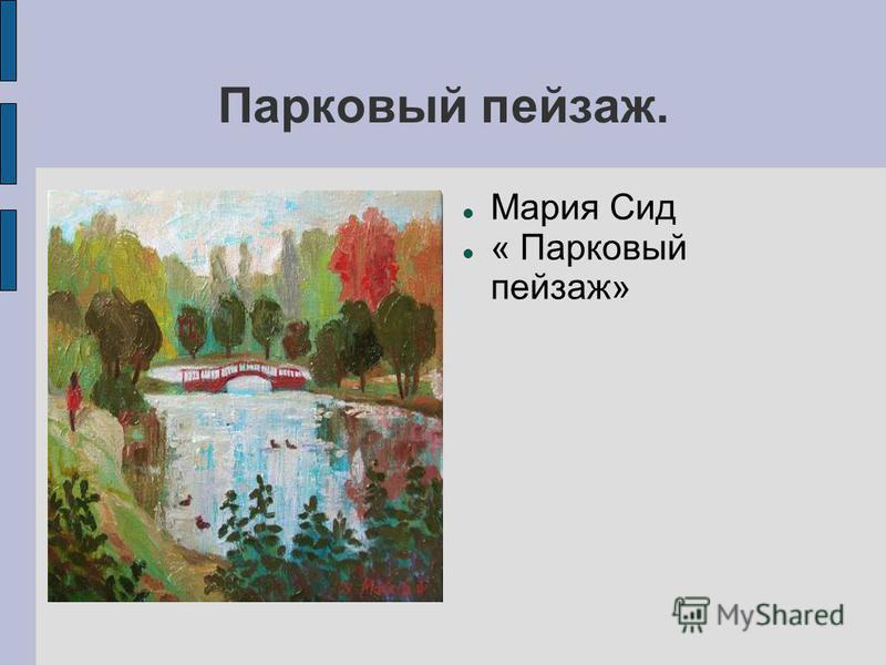 Парковый пейзаж. Мария Сид « Парковый пейзаж»