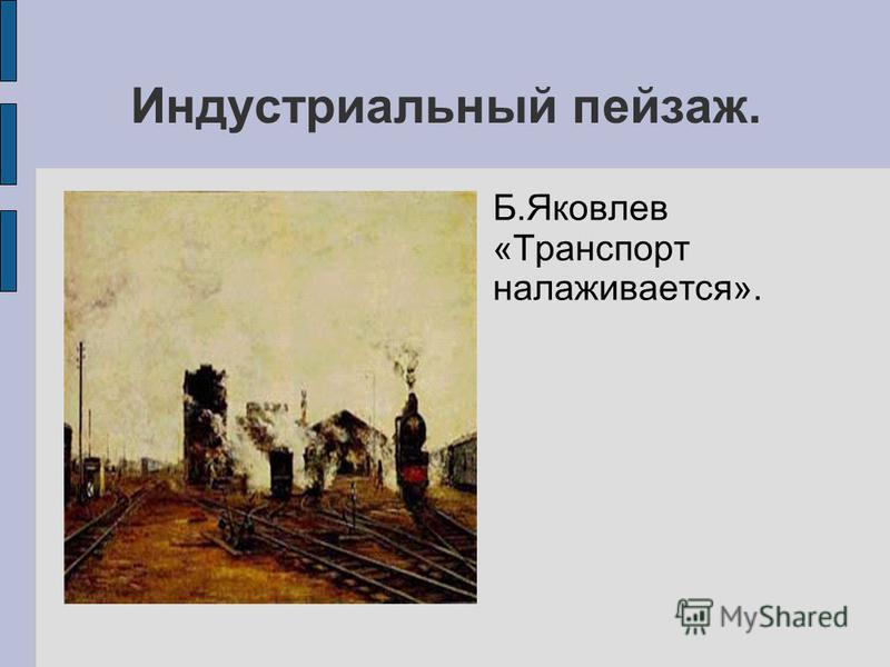 Индустриальный пейзаж. Б.Яковлев «Транспорт налаживается».