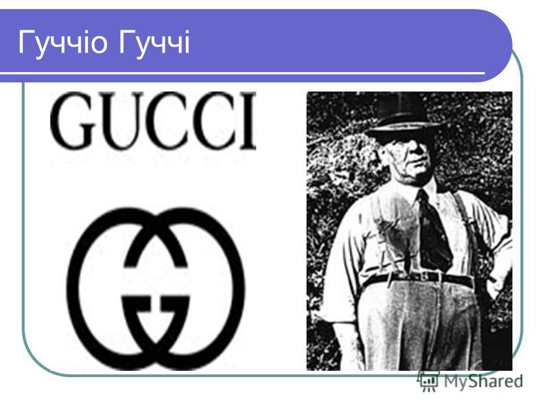 Гуччіо Гуччі