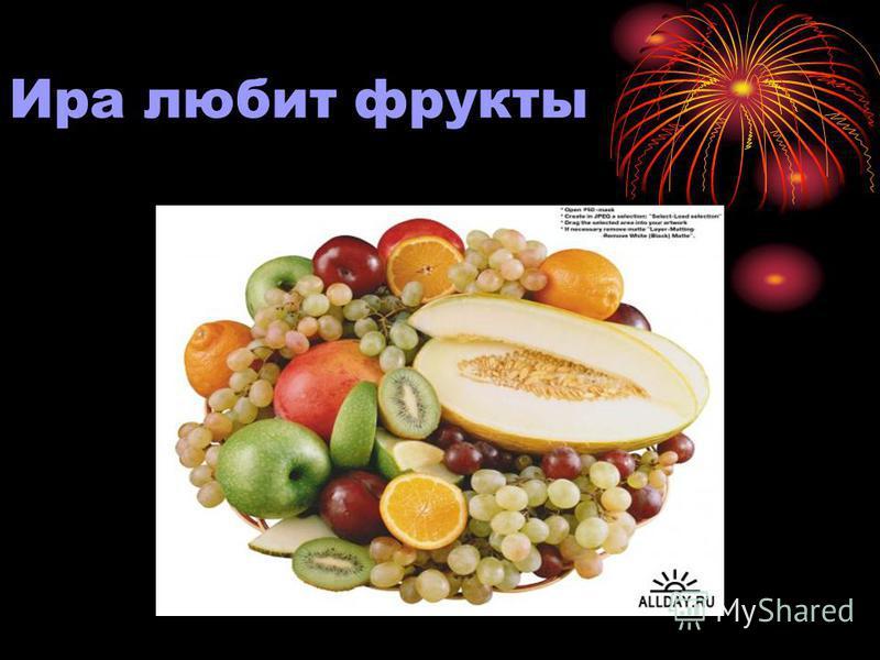 Ира любит фрукты