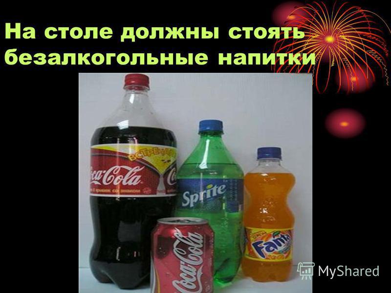 На столе должны стоять безалкогольные напитки
