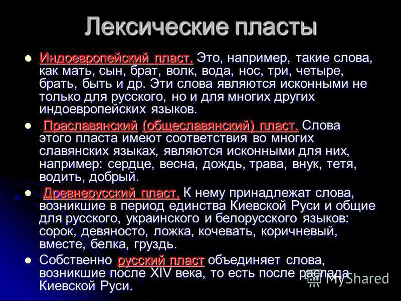 Лексические пласты Индоевропейский пласт. Это, например, такие слова, как мать, сын, брат, волк, вода, нос, три, четыре, брать, быть и др. Эти слова являются исконными не только для русского, но и для многих других индоевропейских языков. Индоевропей