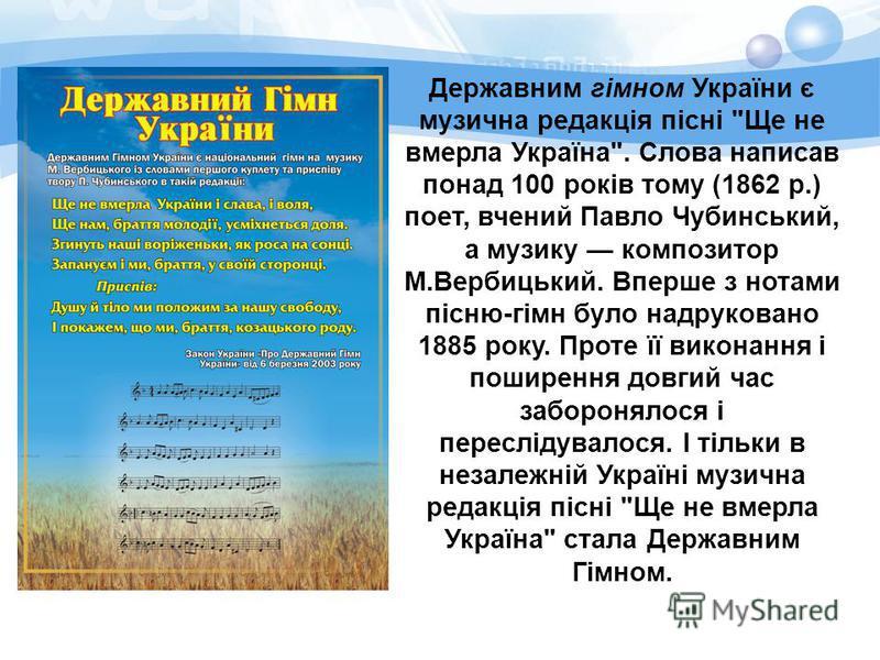 Державним гімном України є музична редакція пісні