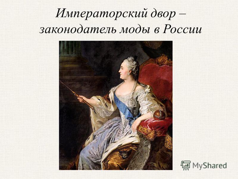Императорский двор – законодатель моды в России