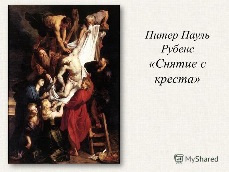 Питер Пауль Рубенс «Снятие с креста»