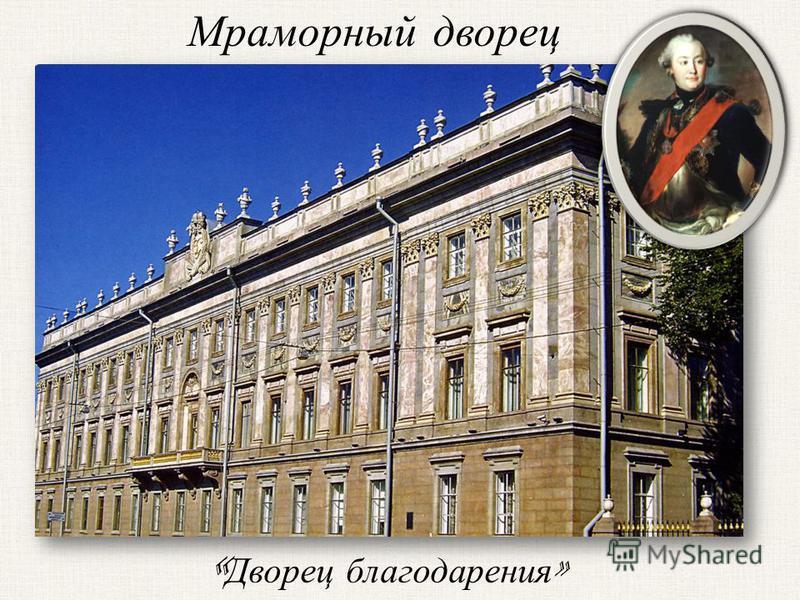 Мраморный дворец « Дворец благодарения »