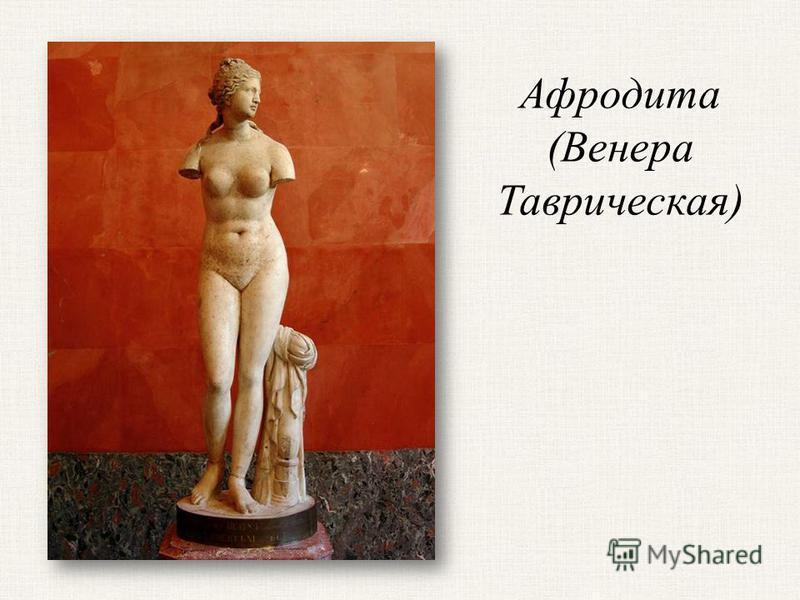Афродита (Венера Таврическая)