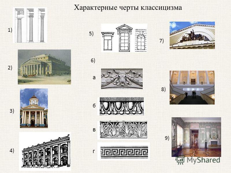 Характерные черты классицизма 1) 2) 3) 4) 5) 6) а б в г 7) 8) 9)