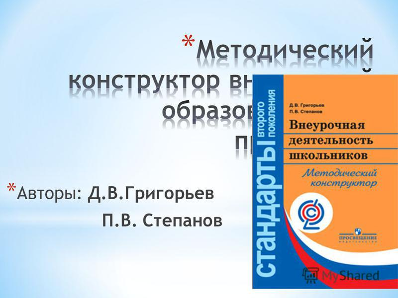 * Авторы: Д.В.Григорьев П.В. Степанов