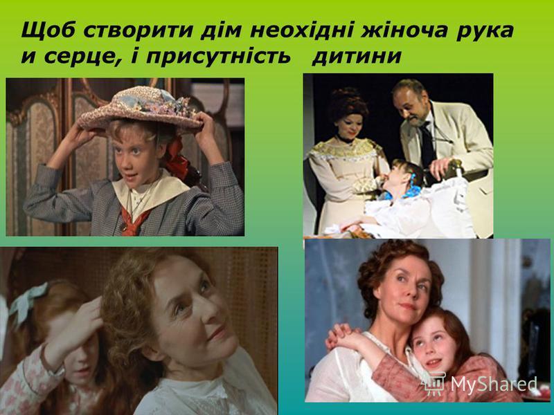 Щоб створити дім неохідні жіноча рука и серце, і присутність дитини