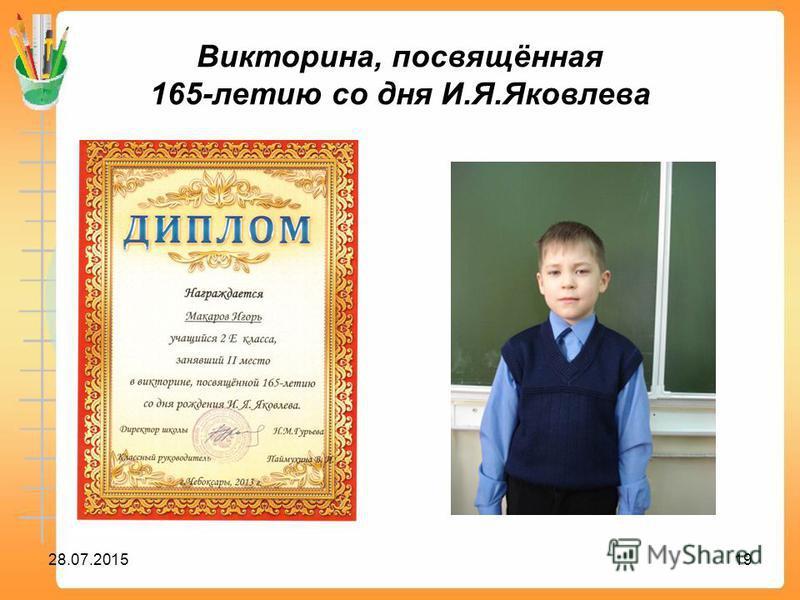 Викторина, посвящённая 165-летию со дня И.Я.Яковлева 28.07.201519