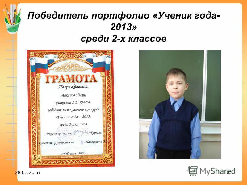 Победитель портфолио «Ученик года- 2013» среди 2-х классов 28.07.201521