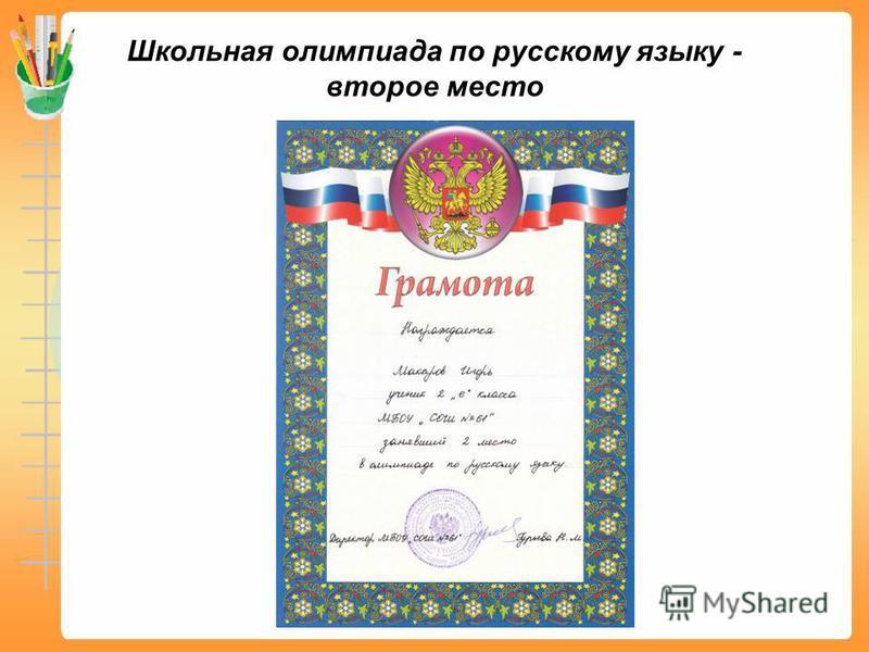 Школьная олимпиада по русскому языку - второе место