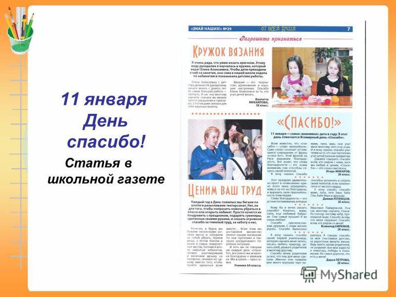 11 января День спасибо! Статья в школьной газете