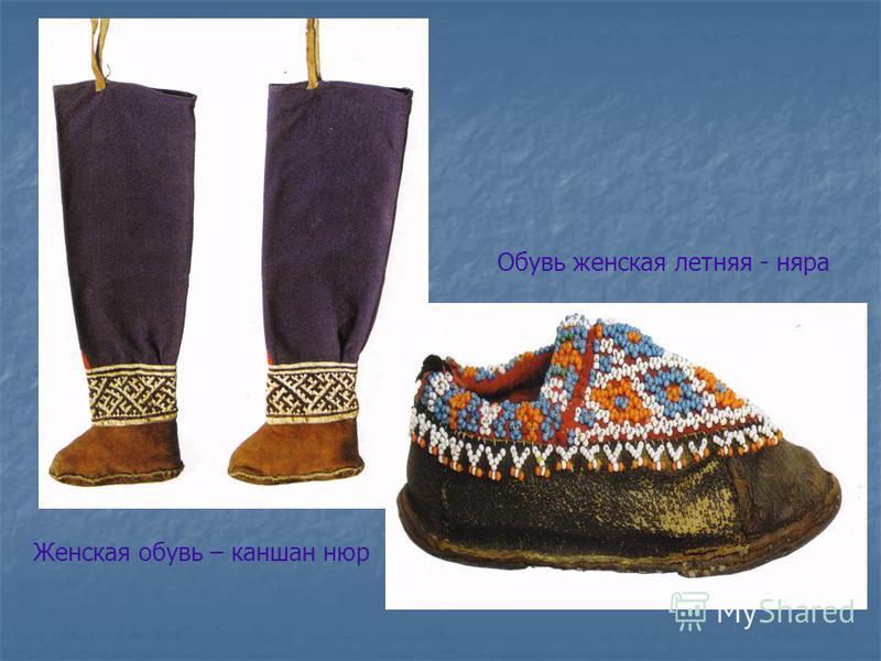 Женская обувь – каншан нюр Обувь женская летняя - нара