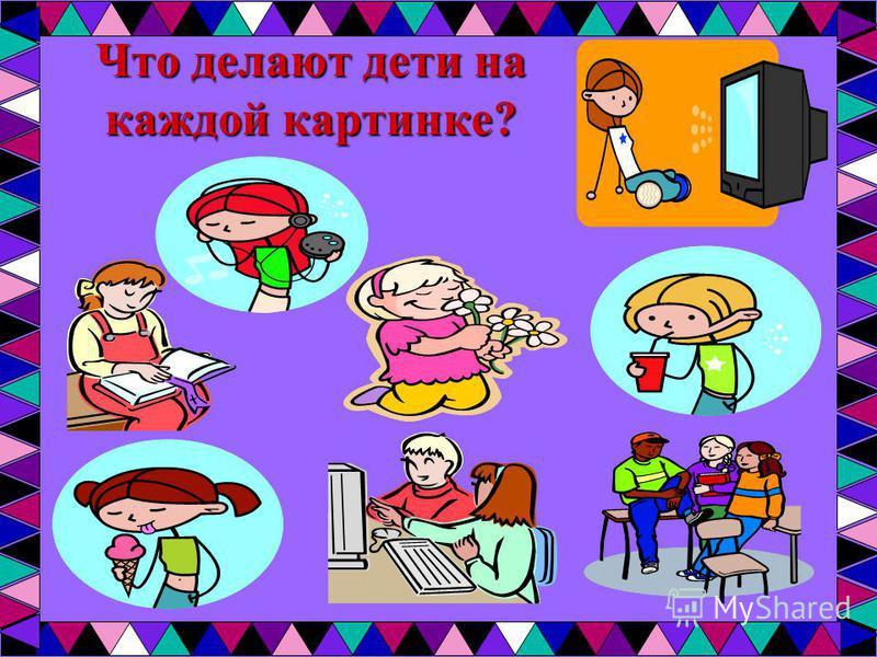 Что делают дети на каждой картинке?