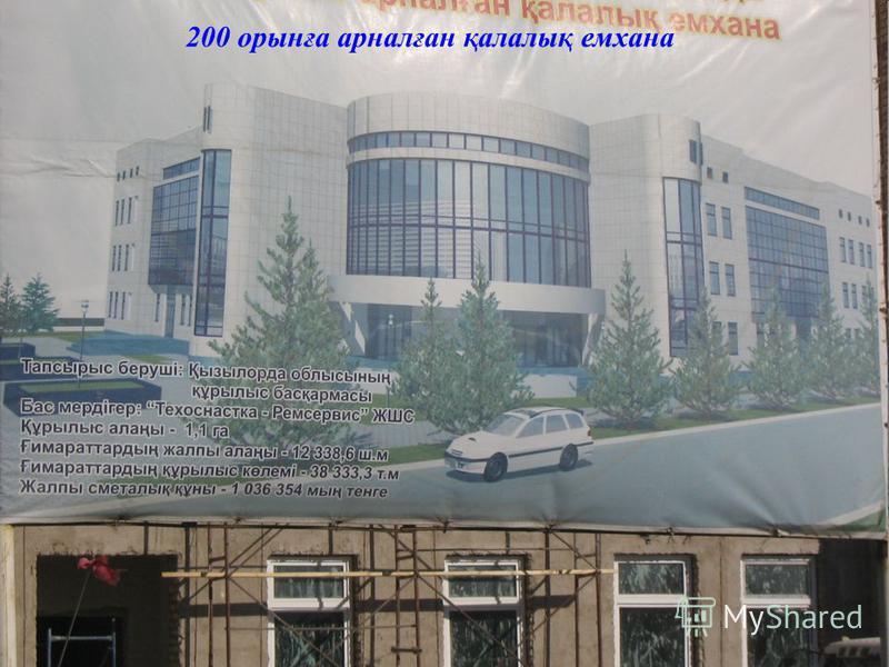 200 орынға арналған қалалық емхана