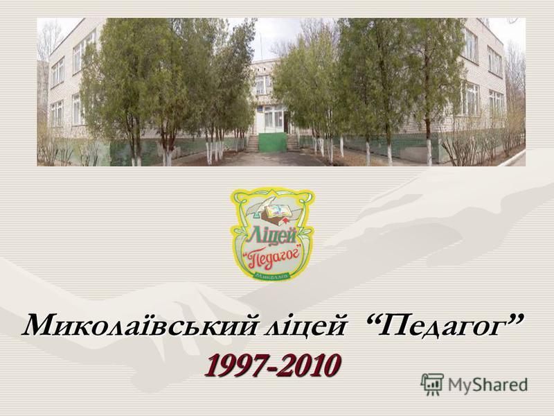 Миколаївський ліцей Педагог 1997-2010