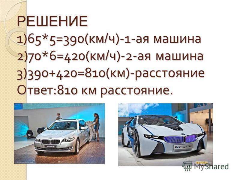ЗАДАЧА 3 2- е машины выехали навстречу друг - другу. Скорость 1- ой машины 65 км / ч, скорость 2- ой 70 км / ч. Встретились машины через 6 часов. Определите расстояние между пунктами отправления машин.