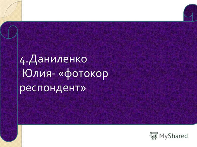3. Кукушкина Виолетта - « Составляет сборник задач ».