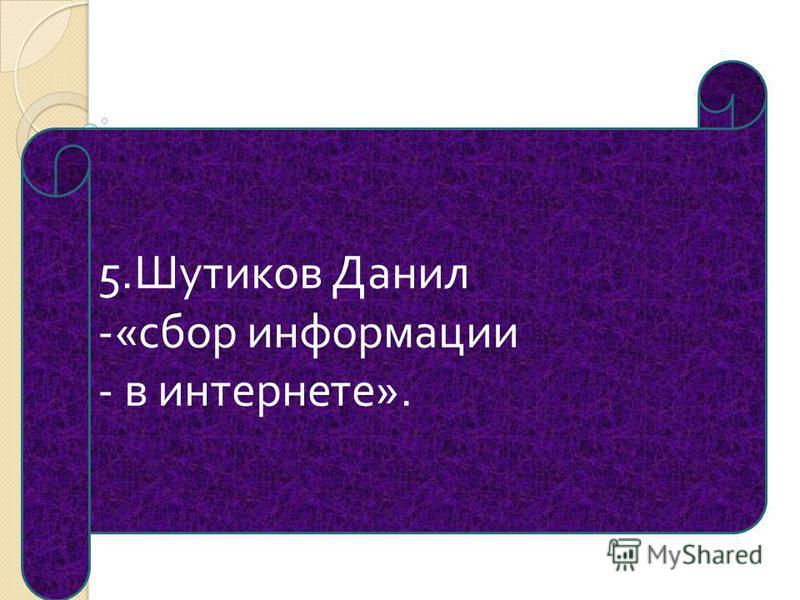 4. Даниленко Юлия - « фотокорреспондент »