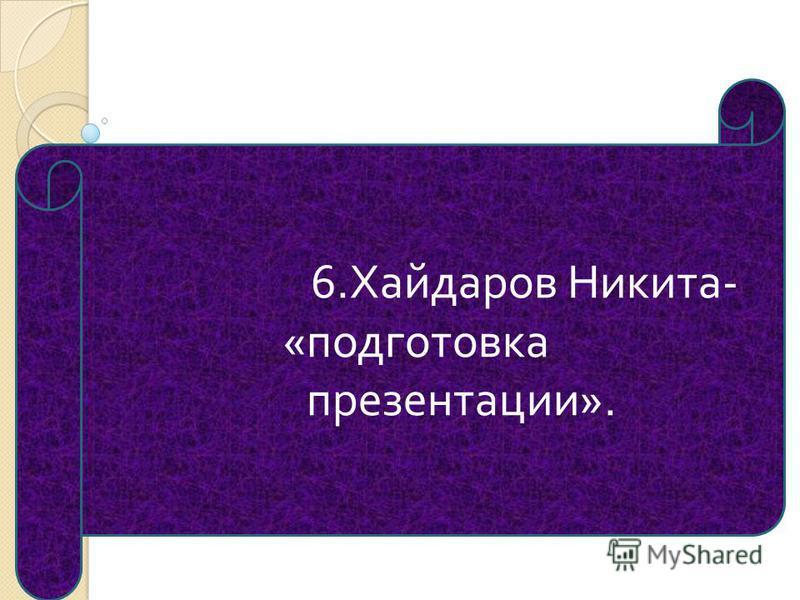 5. Шутиков Данил - « сбор информации - в интернете ».
