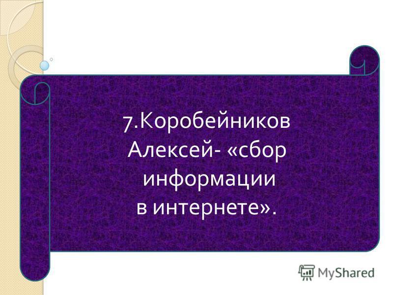 6. Хайдаров Никита - « подготовка презентации ».