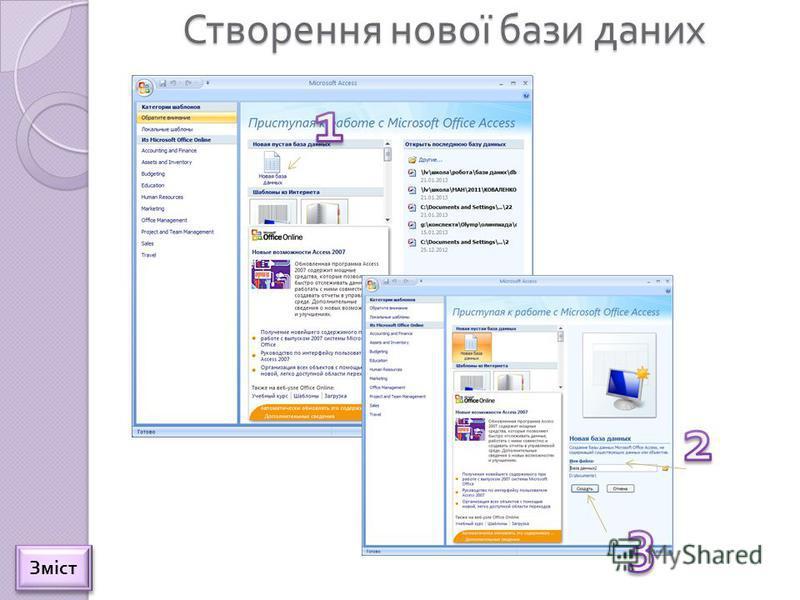 Створення нової бази даних Зміст