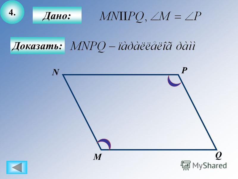 4.4. Дано: Доказать: М N P Q