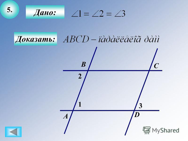 5.5. Дано: Доказать: А B C D 1 2 3
