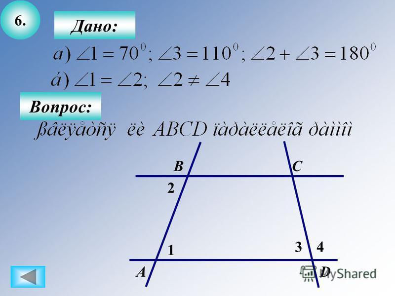 6.6. Вопрос: Дано: А BC D 1 2 34