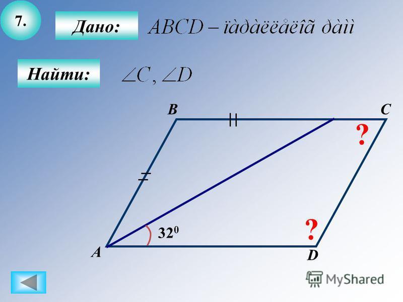 7.7. Найти: Дано: А BC D 320320 ? ?