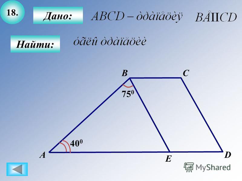 18. Найти: 75 0 40 0 Дано: А BC D E