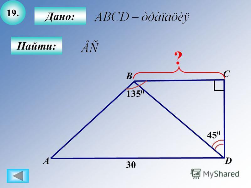 19. Найти: А B C D Дано: 135 0 45 0 30 ?