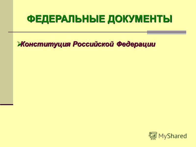 ФЕДЕРАЛЬНЫЕ ДОКУМЕНТЫ Конституция Российской Федерации Конституция Российской Федерации