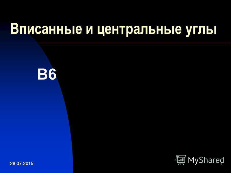 28.07.20151 Вписанные и центральные углы В6