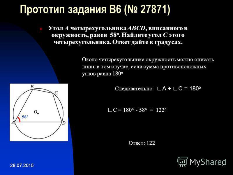 28.07.20154 Прототип задания B6 ( 27871) Угол A четырехугольника ABCD, вписанного в окружность, равен 58 о. Найдите угол C этого четырехугольника. Ответ дайте в градусах. Около четырехугольника окружность можно описать лишь в том случае, если сумма п