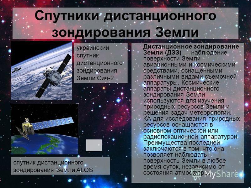 Спутники дистанционного зондирования Земли Дистанционное зондирование Земли (ДЗЗ) наблюдение поверхности Земли авиационными и космическими средствами, оснащёнными различными видами съемочной аппаратуры. Космические аппараты дистанционного зондировани
