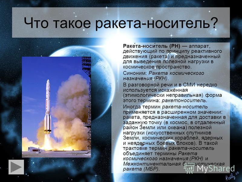 Что такое ракета-носитель? Раке́та-носи́тель (РН) аппарат, действующий по принципу реактивного движения (ракета) и предназначенный для выведения полезной нагрузки в космическое пространство. Синоним: Ракета космического назначения (РКН). В разговорно
